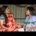 Bangla Natok Mayer Jotono