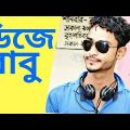 Dj Babu ডিজে বাবু  | sylhety natok | bangla funny | svf choice | Bangla natok |