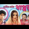 Thappor – থাপ্পড় l Tawsif Mahbub l Sabila Nur l Bangla Natok
