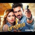 Beparoyaa 2019 Bengali New Full Movie HD New | Kolkata Bangla Full Movie 2019