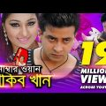 Number One Shakib Khan | Bangla Full Movie | Shakib Khan | Apu Biswas | Misha Sawdagor | Notun