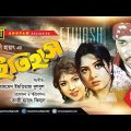 Itihash | ইতিহাস | Maruf, Ratna Moushumi & Kazi Hayat | Bangla Full Movie