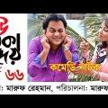 Bangla Natok-Bou Boka Dei Part-66