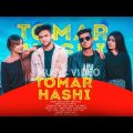 Tomar Hashi | তোমার হাসি | Official Trailer | Bangla Music Video | Shakil Shuvo
