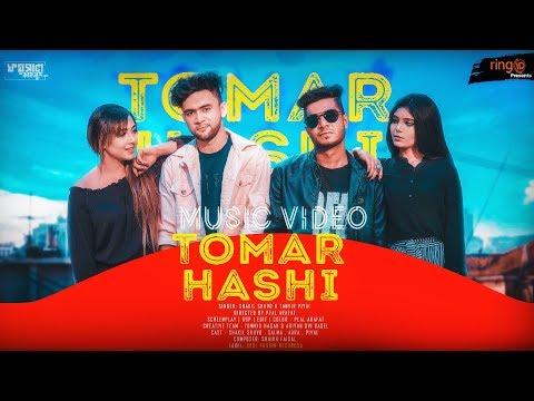 Tomar Hashi   তোমার হাসি   Official Trailer   Bangla Music Video   Shakil Shuvo