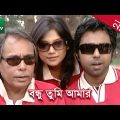 Bangla Natok – Bondhu Tumi Amar | Apurba, Nova, Humayun Faridi | Directed By S A Haque Anik