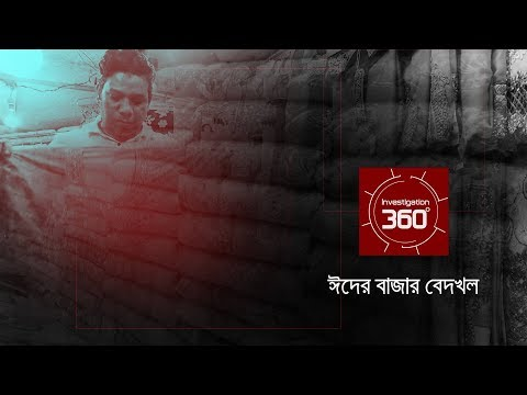 ঈদের বাজার বেদখল | Investigation 360 Degree | EP 185