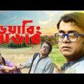 Daring Lover | ডিয়ারিং লাভার | Akhomo Hasan | Ishana | Bangla Comedy Natok 2019