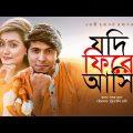 Jodi Fire Asi (যদি ফিরে আসি) | Tawsif Mahbub | Anamika | New Bangla Natok | 2019