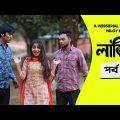 লাটিম | Latim | EP 2 | Bangla Natok 2019 | Niloy | Sabbir Arnob | Shahed | Jibon | Sinthia | Ontora