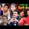 Bangla Romantic Natok  – BIDESHI JIBON | Mosharrof Karim | Best Single Drama | BBK Drama