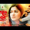 Kache Dure কাছে দূরে- Parsa Evana – Sagar Ahmed-New Bangla Natok 2019