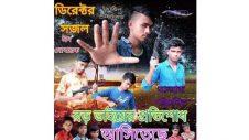 বড় ভাইয়ের প্রতিশোধ_-_Bangla Full Movie 2018_(FULL HD)