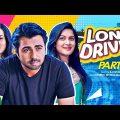 Bangla New Natok 2019 | Long Drive – লং ড্রাইভ | Telefilm | Part 02 | Apurbo, Mithila, Nadia Nodi