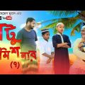 মটু কমিশনার। ৭ম পর্ব ।Sylhety Natok।Belal Ahmed Murad।New Bangla Natok।Comedy Natok।Green Bangla