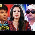 কমেডি নাটক – ছায়াবিবি | Bangla New Funny Natok Chayabibi EP 169 | AKM Hasan, Alvi | Serial Drama