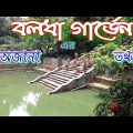বলধা গার্ডেন ।।  Beautiful tourist spot Boldha Garden Dhaka ।। Boldha Garden ।। Travel Bangladesh