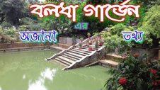বলধা গার্ডেন ।।  Beautiful tourist spot Boldha Garden Dhaka ।। Boldha Garden ।। Travel Bangladesh