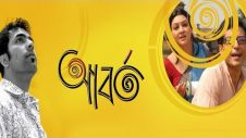Abroto | Kolkata Bangla Full HD Movie | Abir Chetarjee | Joya Ahosan