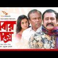 Babar Baksho | বাবার বাক্স | Bangla Natok 2019 | Ft Fazlur Rahman Bau, Shamim Zaman