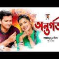 অসাধারণ প্রেমের গল্প    Ontorgota   Tahsan, Tisha   Bangla Natok
