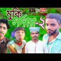 নাটক মুকি সর্দার-২ Sylhety Natok।New Bangla Natok। Sunar Bangla।Comedy Natok পারভেজ আহমদ সোনার বাংলা