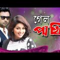 Gelo Pakhi | গেল পাখি | Apurba | Monalisa | Bangla Natok | 2019 | HD