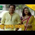 Bangla Natok – Holud Ronger Baina (হলুদ রঙের বায়না) by Zahid Hasan & Purnima | NTV Drama & Telefilm