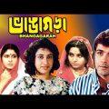 Bhangagarah | ভাঙাগড়া | Bengali Full Movie | Prasenjit | Shatabdi | Dipankar | Subhendu