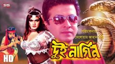 Dui Nagin full movie, Bangla full movie