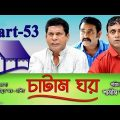 Bangla Natok Chatam Ghor Part -53 চাটাম ঘর | Mosharraf Karim, A.K.M Hasan, Shamim Zaman