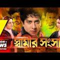 Shamir Shongshar | Bangla Full Movie | Shakib Khan | Apu Biswas | Shohel Rana | Misha Sawdagor