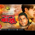 Khepabasu | ক্ষ্যাপাবাসু | Riaz, Popy & Dipjol | Bangla Full Movie