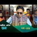Don | Ep 61 | Bangla Natok | Zahid Hasan, Ali Raj, Nipun, Chaitee, Tani | Natok 2019 | Maasranga TV
