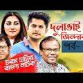 Bangla Natok 2019 | Comedy Natok 2019 | Akhomo Hasan | Babu | Niloy | Dulavai Zindabad | Episode 79