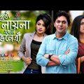 Lojjaboti Laila Ekhon Ovinetri| Bangla Natok| Nusrat Imrose Tisha| Chanchal Chowdhury| Drama City