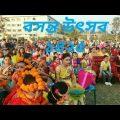 বসন্ত উৎসব ১৪২৫ || Spring festival 2019 || barishal Bangladesh ||travel barisal bangladesh ||jahid