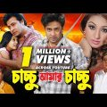 Chachu Amar Chachu | Bangla Full Movie | Shakib Khan | Apu Biswas | Dighi | Razzak | Miju Ahmed