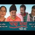 স্বাস্থ্য মামা – SHASTHO MAMA | Ep-01 | Dr. Ejaj, Faruk Ahmed | Bangla Natok | RTV Drama | 2019