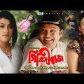Giringi Baz ( গিরিঙ্গিবাজ ) | Siddik | Tanin Subha | Dolon | Bangla New Funny Natok | 2019