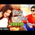 Imran ft Porshi | Hridoy Amar | Romantic Bangla Song | Full Music Video | ☢☢ EXCLUSIVE ☢