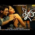 Mukti   মুক্তি   Bengali Full Movie   Rituparna   Rajdeep Gupta   Anupam Roy   Full HD   Subtitled
