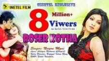 Roser Kotha Koia Amay | Bangla Song | HD Video