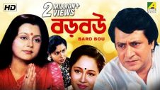 Baro Bou | বড় বউ | Bengali Full Movie | Ranjit Mallick