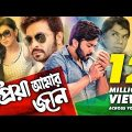 Priya Amar Jaan | Bangla Full Movie | Shakib Khan | Apu Biswas | Misha Showdagor | Nasrin | Kabila
