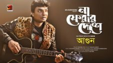 Na Ferar Deshe | Agun | Manju Ahmed | Bangla Song 2019 | Official Music Video | ☢ EXCLUSIVE ☢