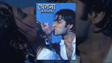 Khilona (HD) – Popular Bangla Movie – Mihir Das | Akash DasNayak | Priya Choudhary