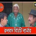 রূপবান বিউটি পার্লার Bangla Natok 2017 | Rupban biuty parlar | samim | tarek sopon | sompa | EP 4