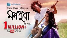 Monpura (মনপুরা)  Bangla Full Movie | Giasuddin Selim | Chanchal Chowdhury & Farhana Mili