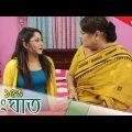 Bangla Natok | Shonghat | EP – 153 | Ahmed Sharif, Humayra Himu, Moutushi, Bonna Mirza
